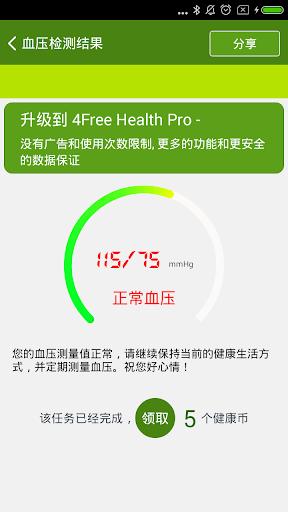 免費下載醫療APP|4Free血压测量 app開箱文|APP開箱王