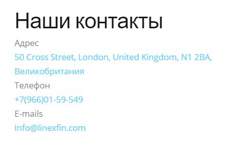 Обзор молодого псевдоброкера Linexfin: схема обмана, отзывы трейдеров