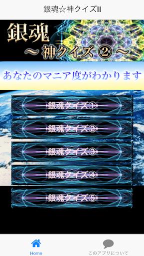 神クイズⅡ for銀魂