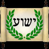 Hebrew Greek and English Bible