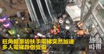 旺角朗豪坊扶手電梯突然加速 多人電梯跌倒受傷