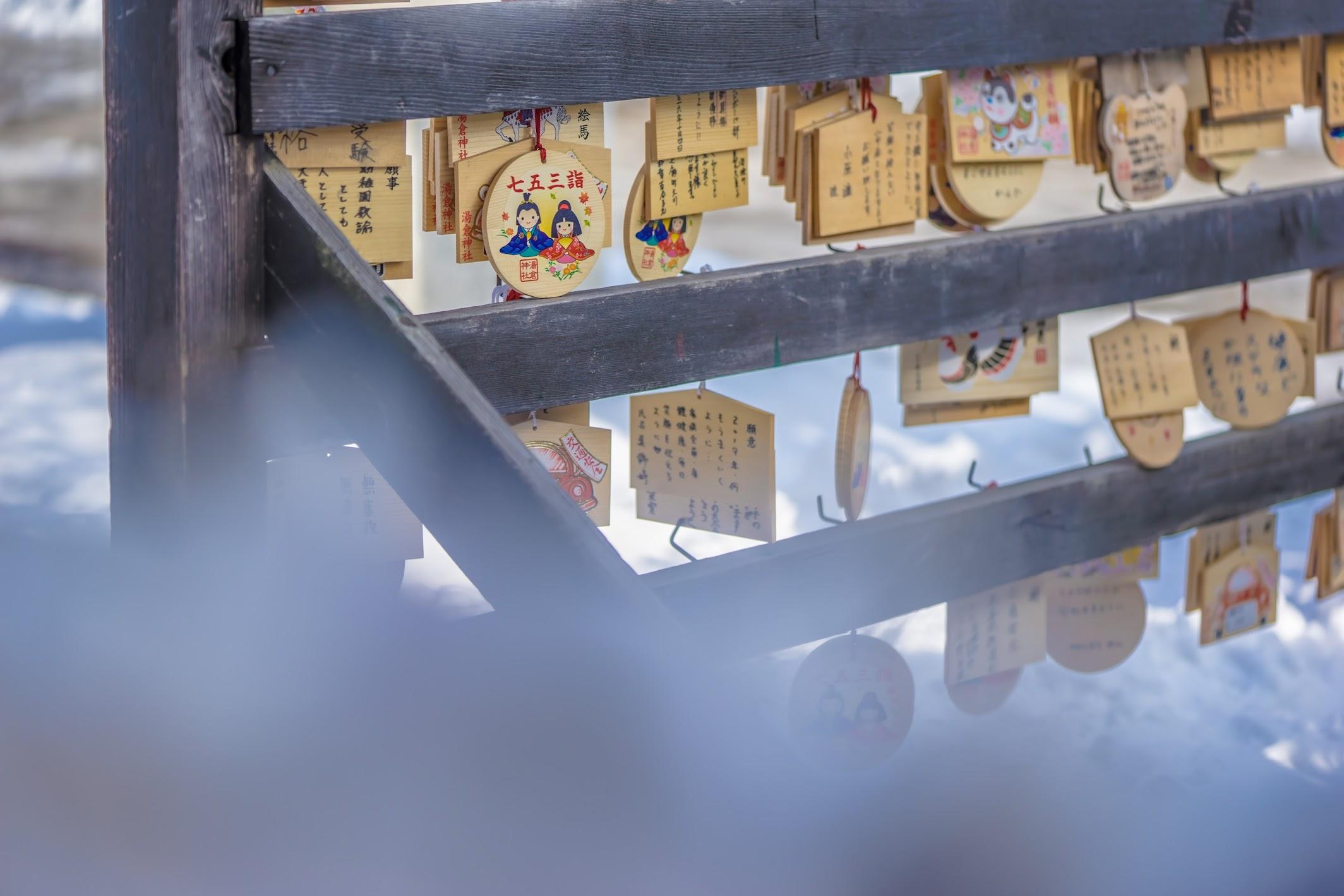 函館 湯倉神社3