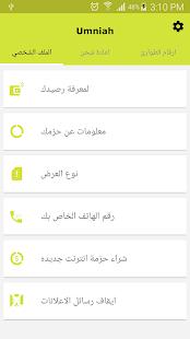 Jordan Telecom screenshot