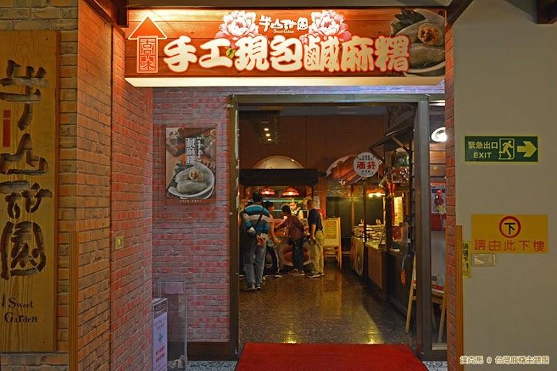 台灣麻糬主題館手工現包鹹麻糬