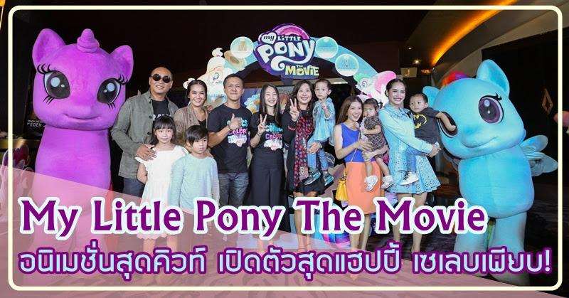 [My Little Pony] อนิเมชั่นสุดคิวท์แห่งปี เปิดตัวสุดแฮปปี้ ..เซเลบร่วมงานเพียบ!