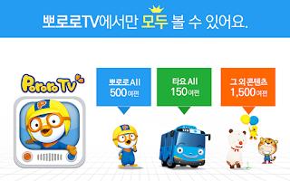 Screenshot of PororoTV