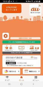 au Wi-Fi アクセス 2