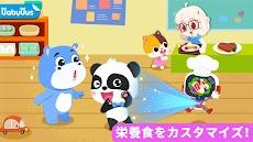 リトルパンダ:料理パーティーのおすすめ画像1