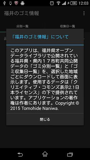 u798fu4e95u306eu30b4u30dfu60c5u5831 1.0.1 Windows u7528 1