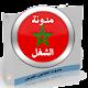 قانون مدونة الشغل المغربية (app)