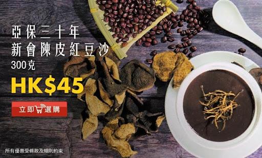 亞保三十年新會陳皮紅豆沙300克_760_460.jpg