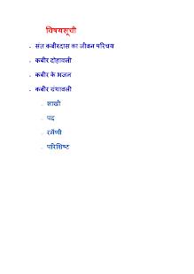 Sant Kabir Das - náhled