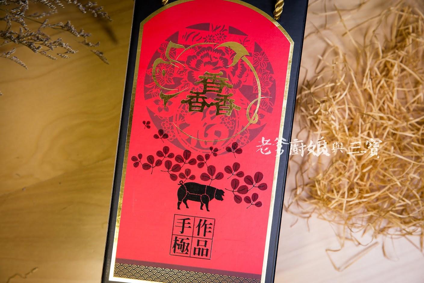 榛食本位 手工香草培根(切片)/手工香草煙燻雞胸/三隻小豬手工火腿禮盒...來自台灣本地肉品手工製成的垂涎逸品