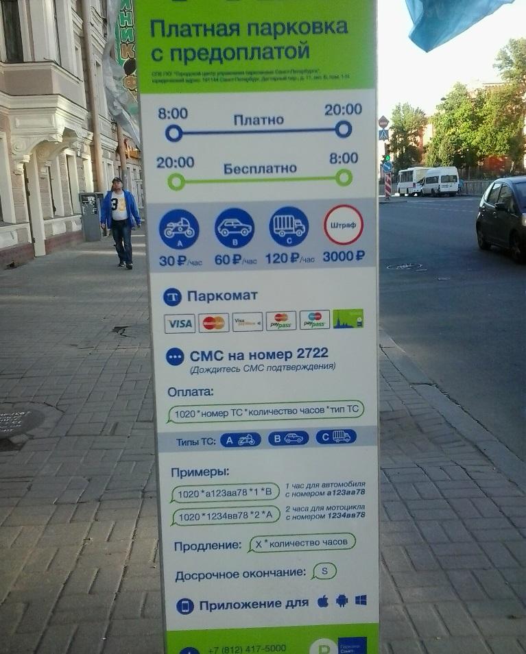 Санкт-Петербург. Система платных парковок в центре.