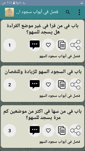 موسوعة مسائل الجمهور في الفقه الإسلامي screenshot 4