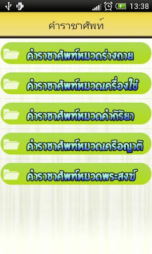 คำราชาศัพท์ screenshot 1