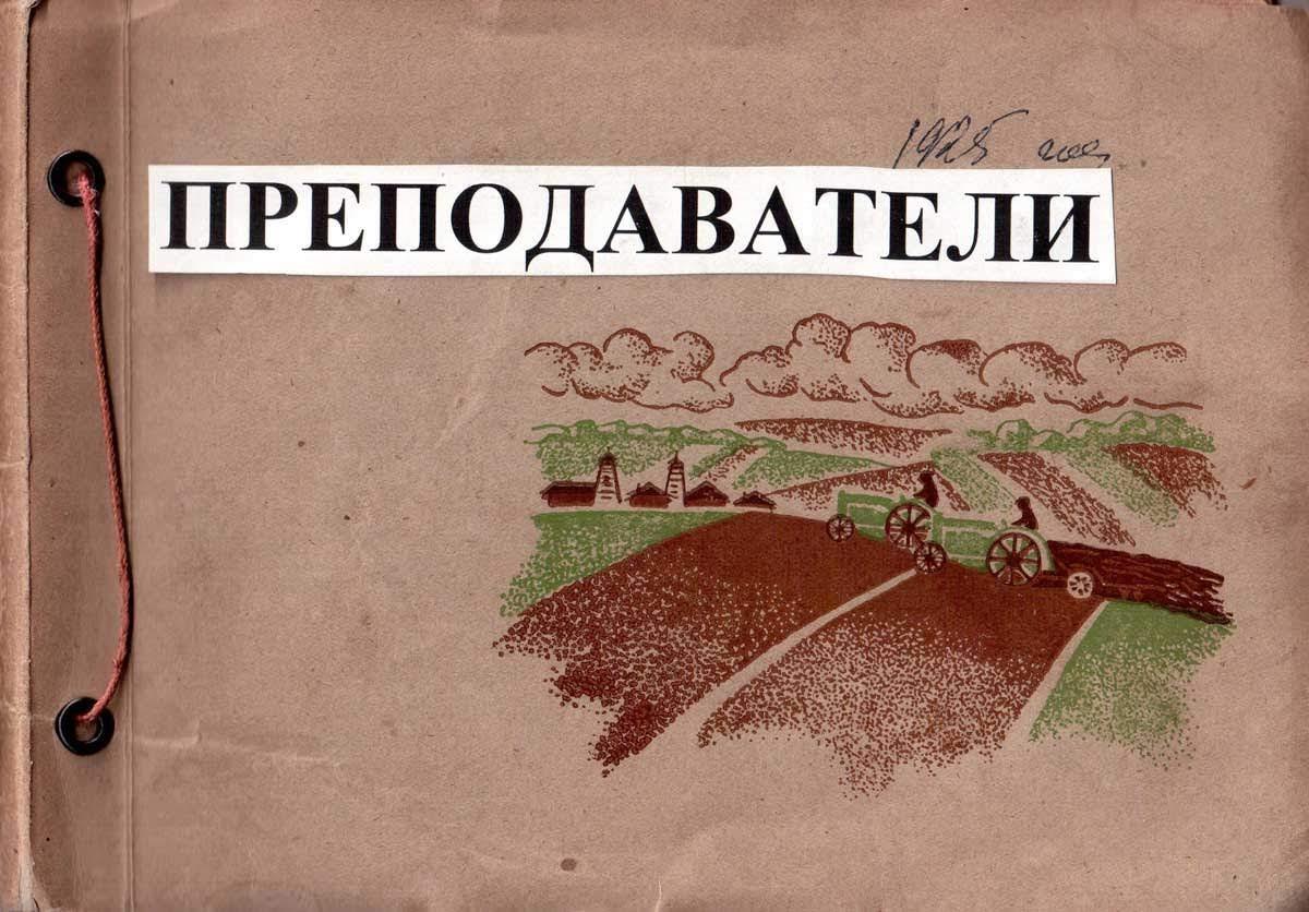 Альбом фотографий «ПРЕПОДАВАТЕЛИ. 1925 год.»