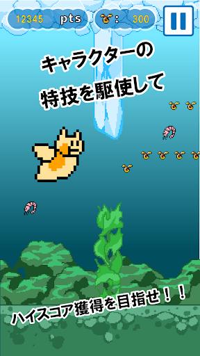 免費下載動作APP|泳げ!!くりおねくん! app開箱文|APP開箱王