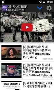 세계사 강좌, 다큐멘터리 모음 - náhled