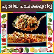 Latest Recipes In Malayalam