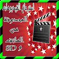 إسترجاع الفيديوهات-جديد icon
