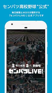 センバツLIVE!/第90回選抜高校野球大会公式アプリ - náhled