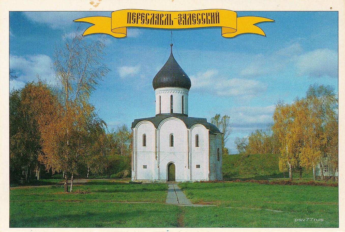 Открытки, переславль открытка