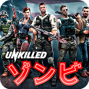 UNKILLED PvP ゾンビ シューター