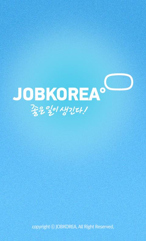잡코리아 스마트매치 - 맞춤 취업 No.1- screenshot