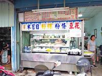 蘆洲阿地剉冰店