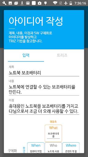 아이디어 주유소 app (apk) free download for Android/PC/Windows screenshot