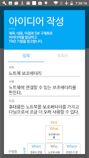 아이디어 주유소 app (apk) free download for Android/PC/Windows screenshot