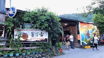 響羅雷美食坊餐廳