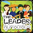 The Leader ผู้นำพอเพียง icon