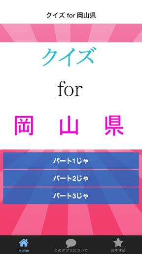 クイズ for 岡山県