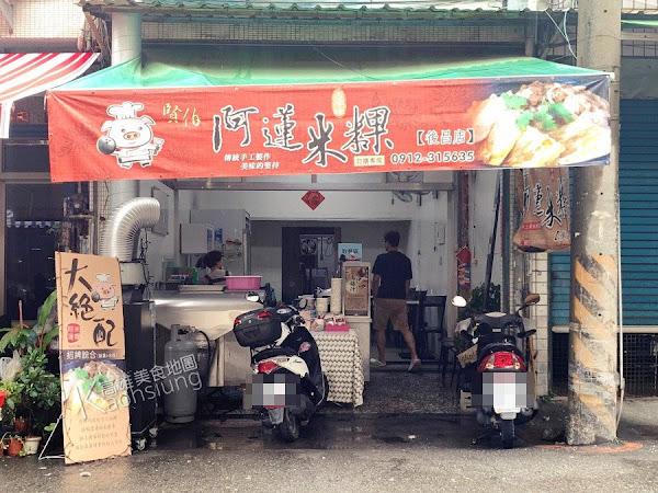 阿蓮米粿-後昌店