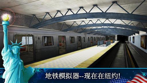 地铁模拟器3D---纽约版