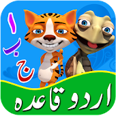 Urdu Qaida for Kids Learning