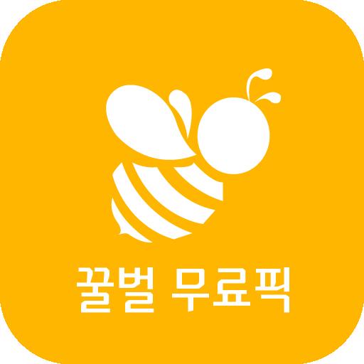 꿀벌 스포츠 무료픽 공유 - 스포츠토토 커뮤니티