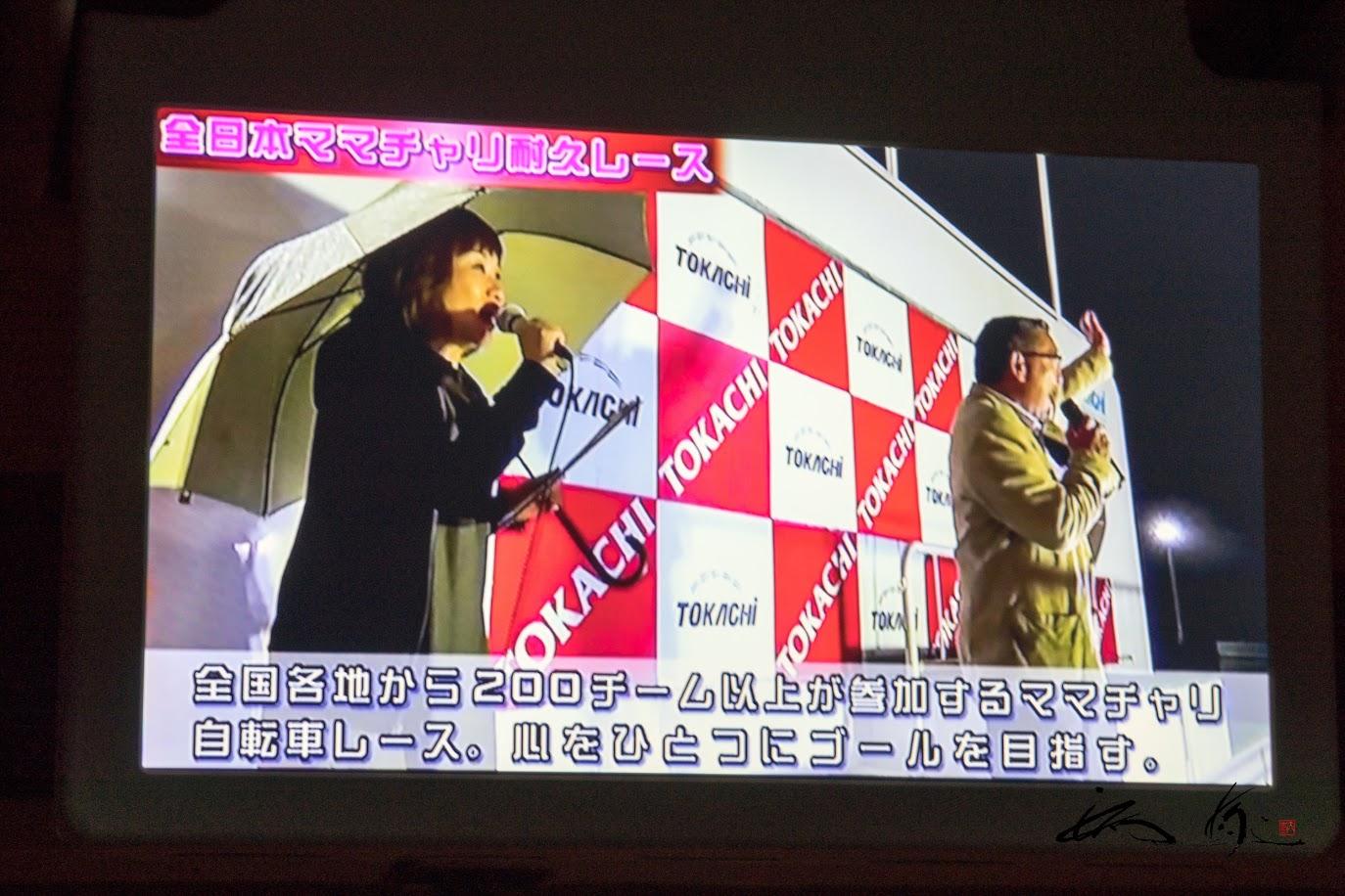 全日本ママチャリ耐久レース