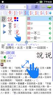 說文字典 - náhled