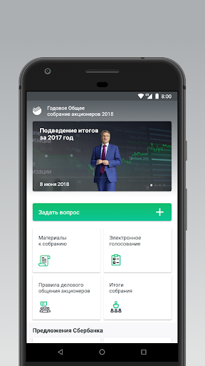 Сбербанк Собрание Акционеров screenshot 1