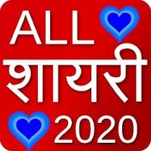 Hindi Shayari,Status,DP,Joke,love,Friendship Download on Windows