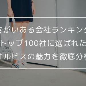 働きがいのある会社として45000社のトップ100に選ばれたオルビスの魅力とは