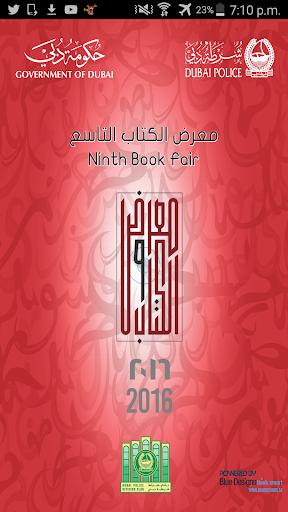 معرض الكتاب التاسع