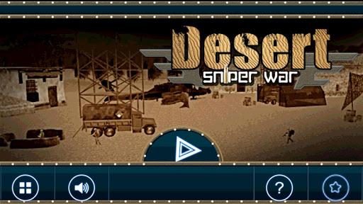 砂漠スナイパー戦争