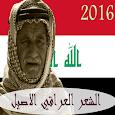 الشعر العراقي الاصيل 2016 apk