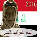 الشعر العراقي الاصيل 2016 icon