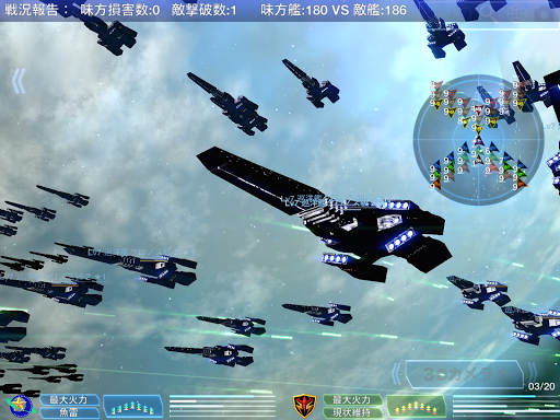 Celestial Fleet [formation battle] screenshots apkspray 14