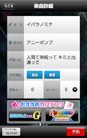 Screenshot of デンモクmini